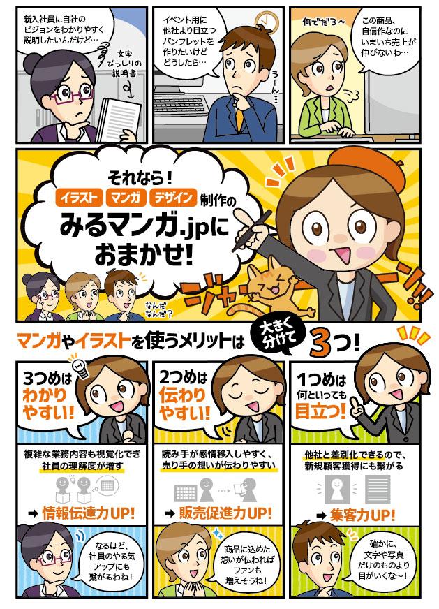広島県福山市でイラスト・マンガ・デザイン制作のことなら「みるマンガ.jp」にお任せください!目立つ!伝わりやすい!わかりやすい!がモットー!