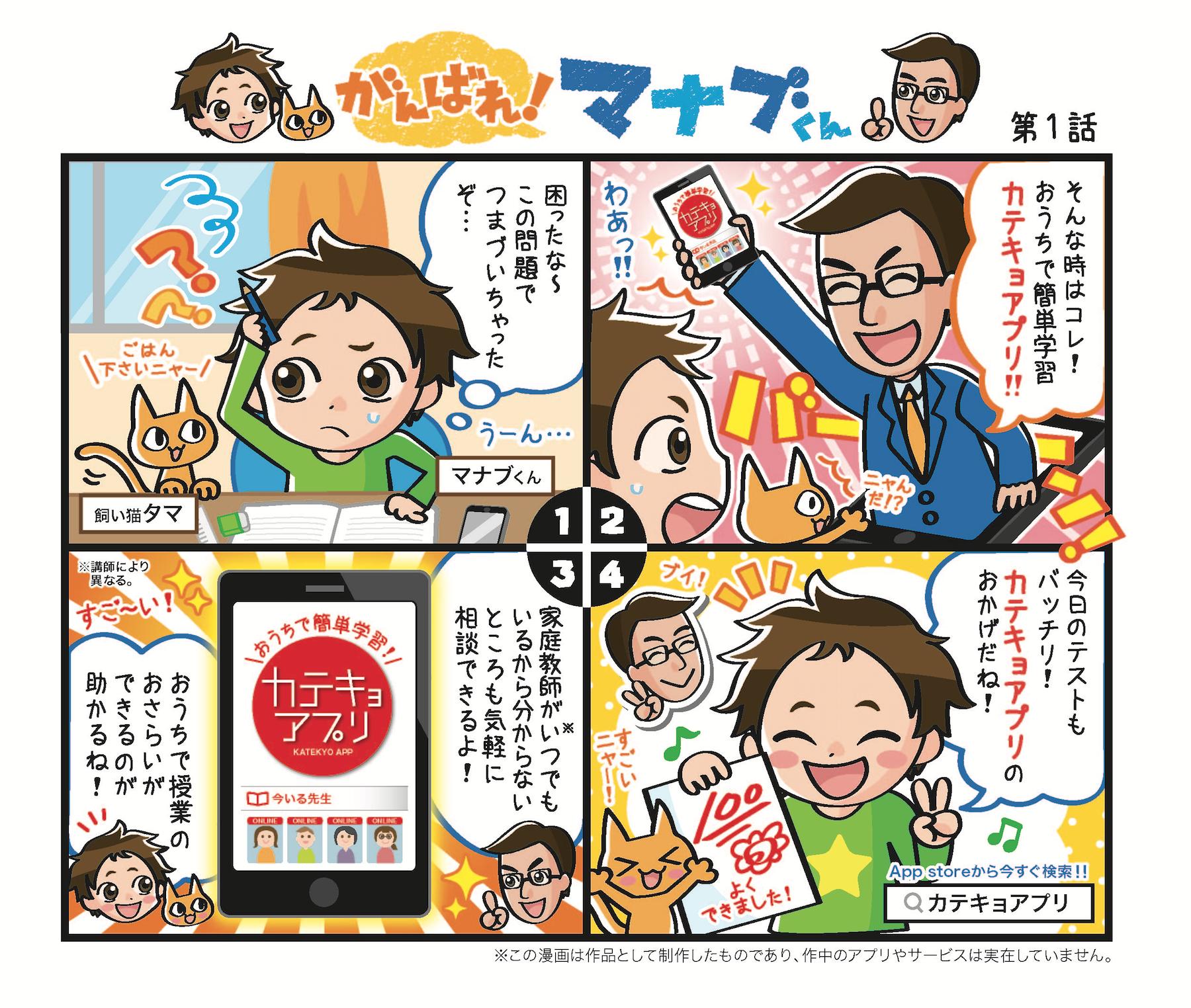 アプリ紹介4コマ